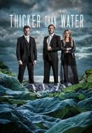 Гуще, чем вода (2014)
