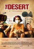 Пустыня (2013)