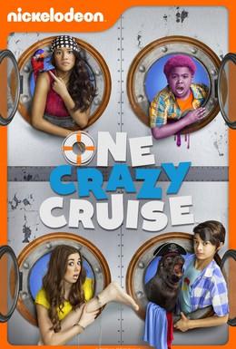 Постер фильма Один безумный круиз (2015)