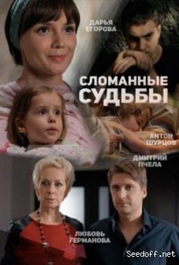 Постер фильма Сломанные судьбы (2013)