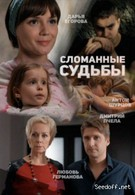 Сломанные судьбы (2013)