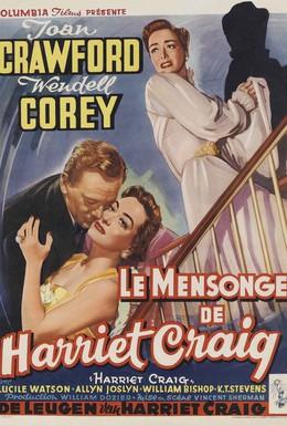 Постер фильма Гаррьет Крэйг (1950)