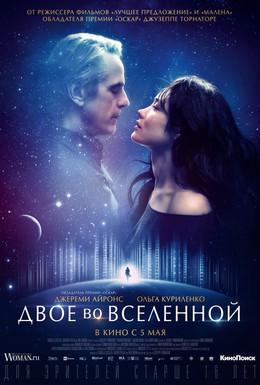 Постер фильма Двое во вселенной (2016)