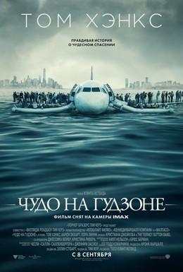 Постер фильма Чудо на Гудзоне (2016)