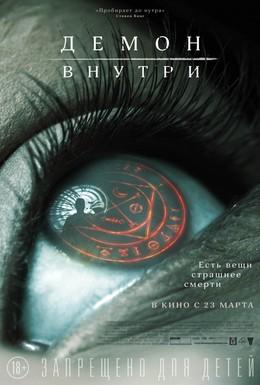 Постер фильма Демон внутри (2016)