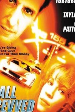 Постер фильма Гараж (1998)