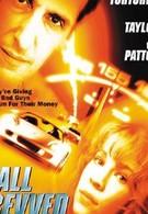 Гараж (1998)
