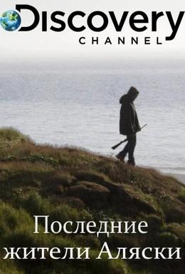 Постер фильма Discovery. Последние жители Аляски (2015)