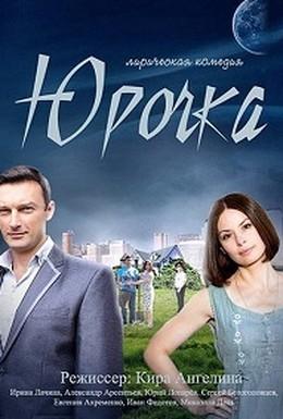 Постер фильма Юрочка (2015)