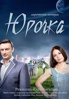 Юрочка (2015)