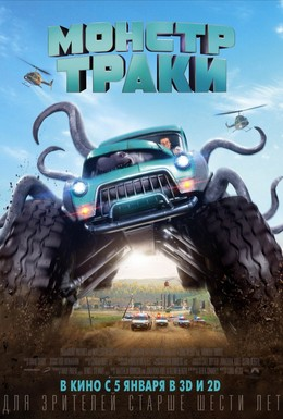Постер фильма Монстр-траки (2016)