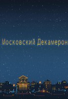 Московский декамерон (2011)