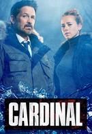 Кардинал (2017)