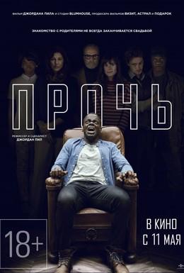 Постер фильма Прочь (2017)