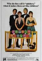 Любящие пары (1980)