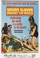Самые сильные рабы в мире (1964)