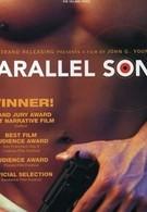 Параллельные сыновья (1995)