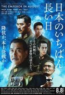 Император в августе (2015)