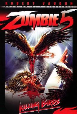 Постер фильма Зомби 5: Смертоносные птицы (1987)