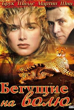 Постер фильма Бегущие на волю (1995)