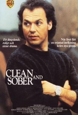 Постер фильма В трезвом уме и твердой памяти (1988)
