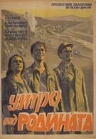 Утро над Родиной (1951)