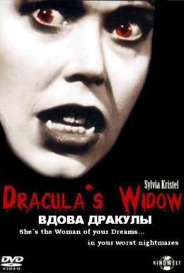 Постер фильма Вдова Дракулы (1988)