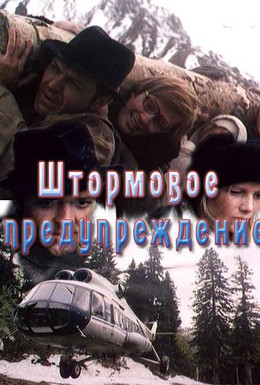 Постер фильма Штормовое предупреждение (1981)
