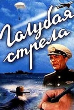 Постер фильма Голубая стрела (1958)