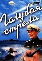 Голубая стрела (1958)