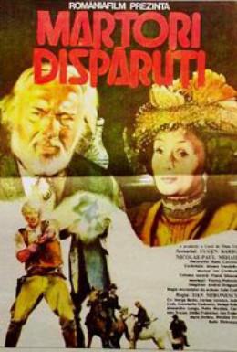 Постер фильма Исчезнувшие свидетели (1988)