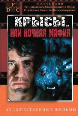 Постер фильма Крысы, или ночная мафия (1991)
