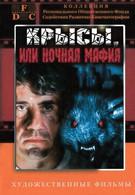 Крысы, или ночная мафия (1991)
