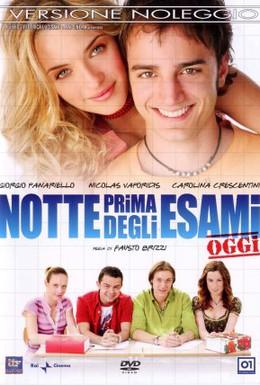 Постер фильма Ночь перед экзаменом – Сегодня (2007)