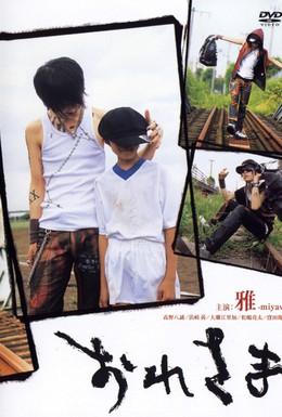 Постер фильма Великий я (2004)