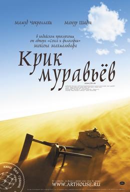 Постер фильма Крик муравьев (2006)