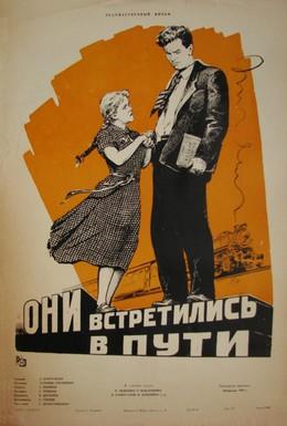 Постер фильма Они встретились в пути (1957)