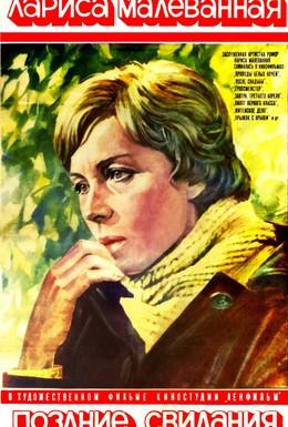 Постер фильма Поздние свидания (1980)