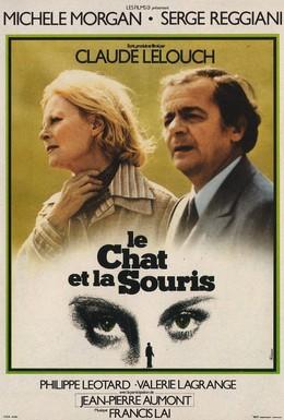 Постер фильма Кот и мышь (1975)