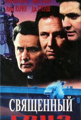 Постер фильма Священный груз (1995)