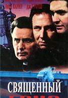 Священный груз (1995)