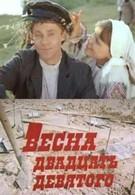 Весна двадцать девятого (1975)