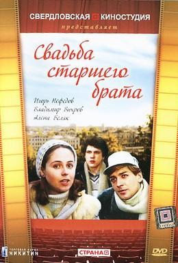 Постер фильма Свадьба старшего брата (1985)