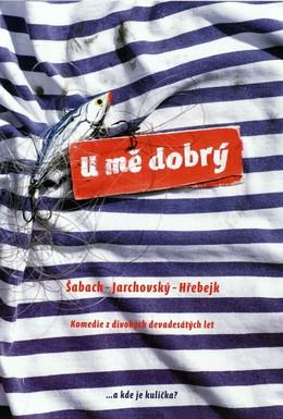 Постер фильма У меня хорошо (2008)