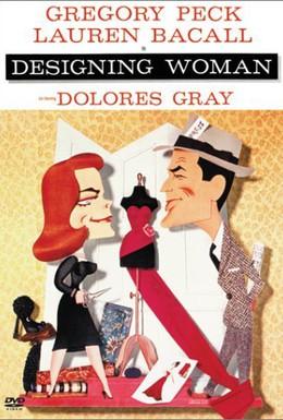 Постер фильма Модельерша (1957)