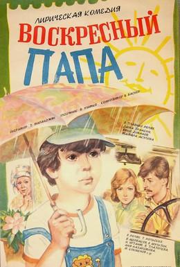 Постер фильма Воскресный папа (1985)
