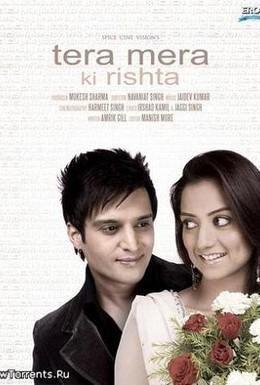 Постер фильма То, что связывает нас (2009)