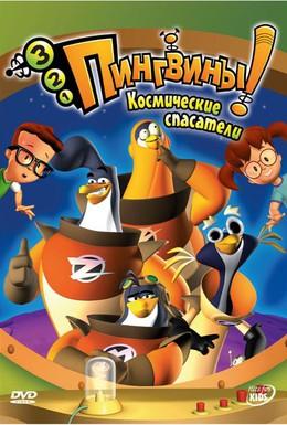 Постер фильма 3-2-1 Пингвины! (2006)
