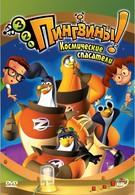 3-2-1 Пингвины! (2007)