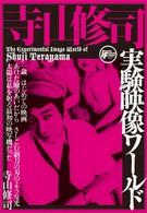 Томатный кетчуп императора (1971)